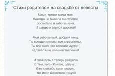 Поздравление в стихах на День рождения, свадьбу, любое торжество 45 - kwork.ru