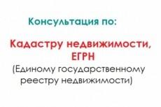 Проверю Крымскую недвижимость 22 - kwork.ru