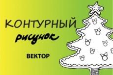 Отрисовка в векторе 34 - kwork.ru