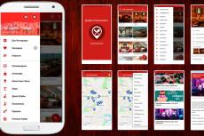 Мобильные приложения 27 - kwork.ru