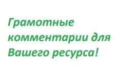 Напишу 10 комментариев на форуме или сайте 4 - kwork.ru