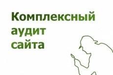 Консультация по поисковому продвижению 8 - kwork.ru