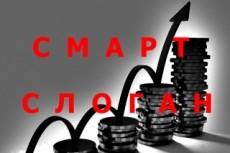 Разработаю название для компании, продукта или сайта  + слоган 38 - kwork.ru