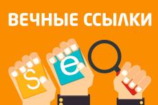 Обратные ссылки - СЕО - ссылочная пирамида 9 - kwork.ru