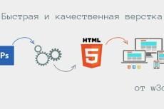 Создам сайт, интернет-магазин или лендинг 4 - kwork.ru