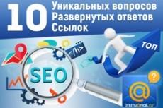Продвижение естественными ссылками, крауд-маркетинг 8 - kwork.ru