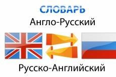 Размещу ваше объявление в группе численностью 22 400 человек 4 - kwork.ru