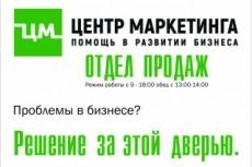 Макет печати для врача 8 - kwork.ru