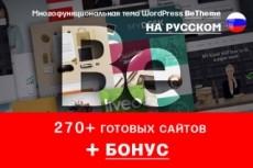 Шаблон сайта для турагентства Travel Agency. Премиум тема Wordpress 22 - kwork.ru