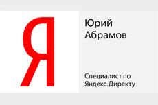 Сертификат Яндекс Директ. Помощь в получении, сдаче экзамена 18 - kwork.ru