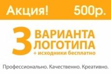 Разработка качественного логотипа в 3-х вариантах 62 - kwork.ru