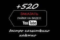 250 лайков на видео YouTube от людей 9 - kwork.ru