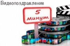 Выполню видеомонтаж 14 - kwork.ru