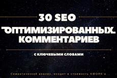 Наполню интернет-магазин товарами 8 - kwork.ru