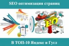 Продвину вашу страницу сайта по поисковым запросам 19 - kwork.ru