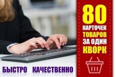 Наполню магазин товаром 5 - kwork.ru