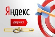 Настройка контекстной рекламы Яндекс Директ поиск+рся 14 - kwork.ru