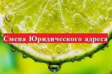 Пакет документов для нотариальной сделки купли-продажи доли в ООО 4 - kwork.ru