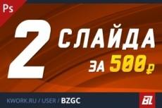 Крутой дизайн 1 экрана Landing Page 100 - kwork.ru