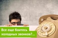 Готовый скрипт продаж, сценарий продаж за 1 день 20 - kwork.ru