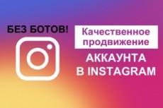 Оформление ленты Instagram в едином стиле 13 - kwork.ru