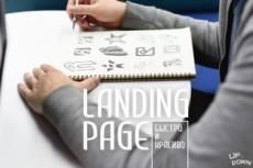 Создам сайт одностраничник landing page 31 - kwork.ru