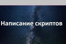 Напишу программу для обработки (автоматизации, конвертации) данных (консоль) 8 - kwork.ru