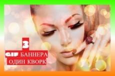 Рекламный баннер 15 - kwork.ru