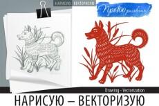 Создам для Вас логотип или товарный знак 23 - kwork.ru