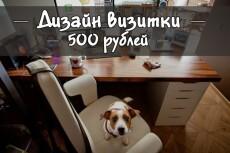 Дизайн листовок и т. п 31 - kwork.ru