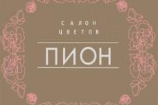 Логотип для флористической сферы 7 - kwork.ru