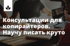 Напишу продающий текст для инфобизнеса 4 - kwork.ru
