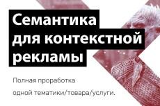 Соберу семантическое ядро и распределю запросы по страницам 40 - kwork.ru