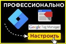 Создам Яндекс Директ + 3 дня контроля в подарок 8 - kwork.ru