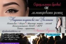 Сделаю аватарку в соц сети 19 - kwork.ru