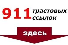 13 вечных трастовых русских ссылок. Ручная работа. Общий ТИЦ 70000 + 11 - kwork.ru