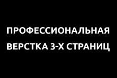 Дизайн сайта, интернет-магазина, лендинга 3 - kwork.ru
