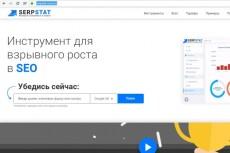 Аудит сайта 5 - kwork.ru