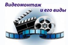 Обрежу видео 14 - kwork.ru