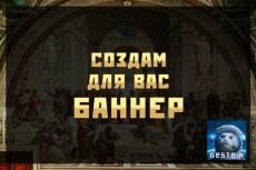 Сделаю 2 баннера 21 - kwork.ru