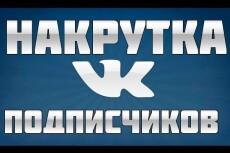 За день 100 живых репостов ВКонтакте. Только реальные пользователи 4 - kwork.ru