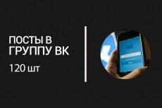 Контент для группы ВКонтакте. 120 постов. Можно в разные сообщества 10 - kwork.ru