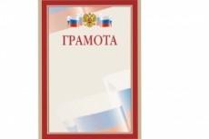 Грамоты и благодарности 26 - kwork.ru