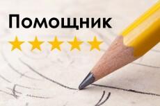 Создание инфографики 18 - kwork.ru