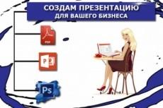 Создам презентацию. Быстро. Качественно 81 - kwork.ru