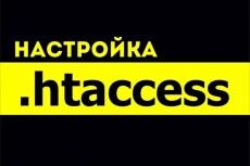 Пошаговые работы над увеличением посещаемости Вашего сайта 20 - kwork.ru