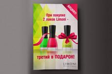 Создам плакат 16 - kwork.ru