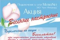 Дизайн- макет буклета, концепция 22 - kwork.ru