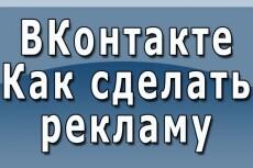 Ваши посты в более 1000 групп вконтакте с более 10000 участников 3 - kwork.ru