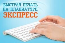 Обработка данных, создание счет-фактур 5 - kwork.ru